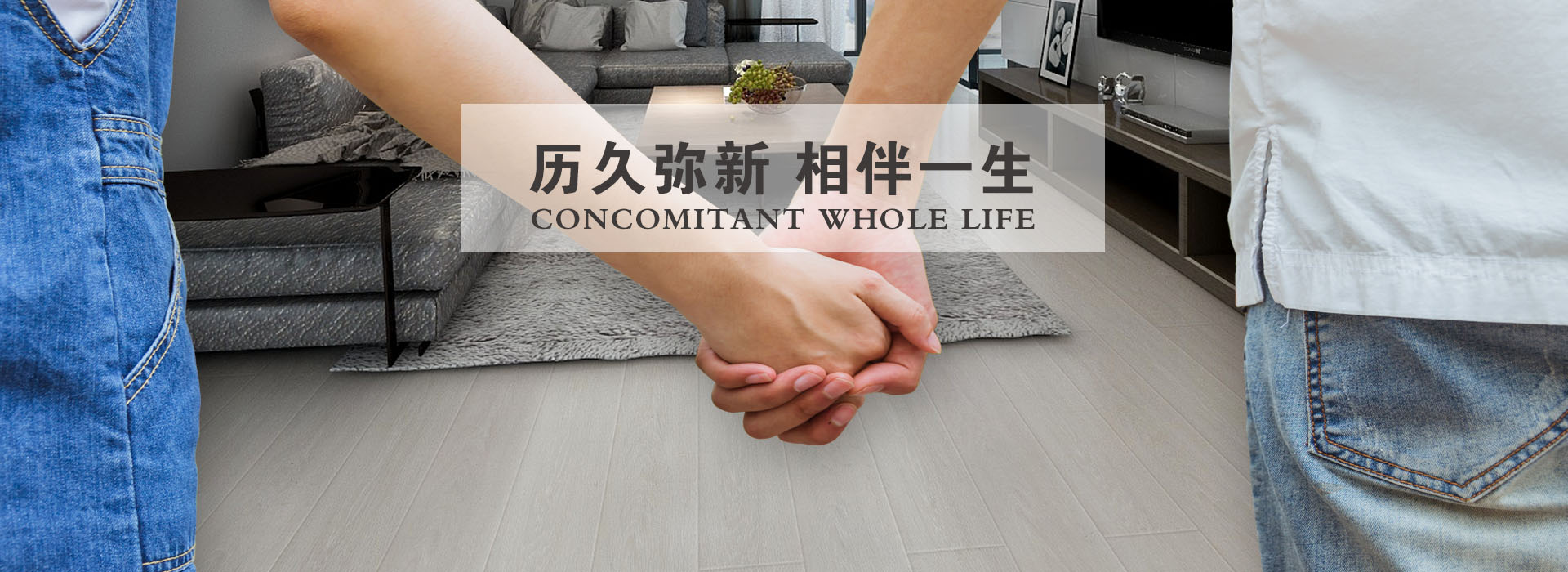 中国好地板